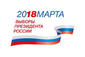 Выборы-2018, логотип
