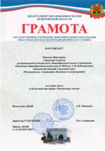 Карлова Виктория 6 А. II место. Заповедные земли - 2019
