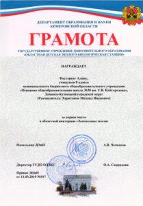 Кистерева Алина 8 Б. I место. Заповедные земли - 2019