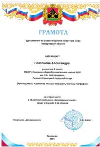 Платонов Александр 9 Б. II место. Заповедные земли - 2019
