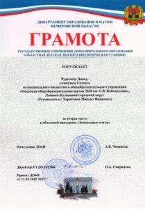 Чурилова Диана 9 Б. II место. Заповедные земли - 2019
