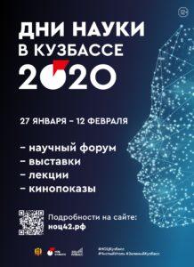 Дни науки в КУЗБАССЕ 2020