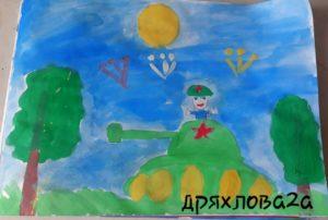 Дряхлова Валерия 2А
